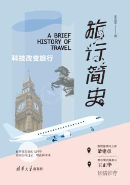 旅行简史:科技改变旅行 李志军 清华大学出版社