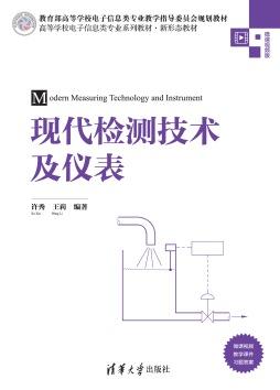现代检测技术及仪表 许秀、王莉 清华大学出版社