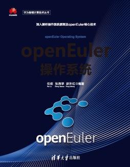 openEuler操作系统 任炬、张尧学、彭许红 清华大学出版社