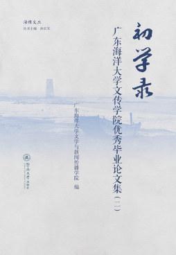 海雅文丛·初学录—广东海洋大学文传学院优秀毕业论文集(二)