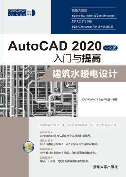 《AutoCAD 2020中文版入门与提高——建筑水暖电设计》 CAD/CAM/CAE技术联盟 清华大学出版社