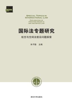 国际法专题研究 航空与空间法前沿问题探索 朱子勤 清华大学出版社