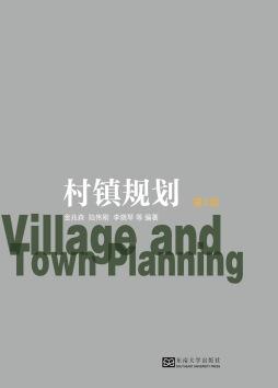 村镇规划(第4版)