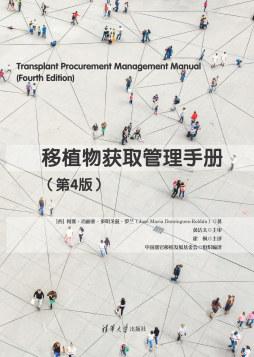 移植物获取管理手册 第4版
