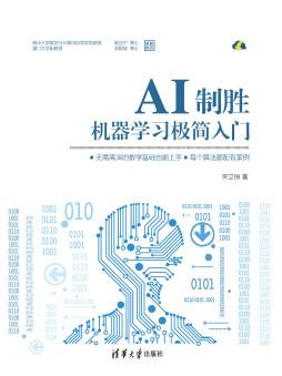 AI制胜:机器学习极简入门 宋立桓 清华大学出版社