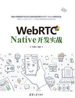 WebRTC Native开发实战 许建林 清华大学出版社