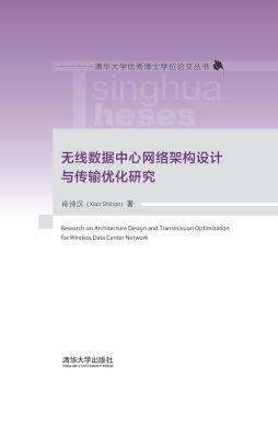 无线数据中心网络架构设计与传输优化研究 肖诗汉 清华大学出版社