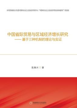 中国省际贸易与区域经济增长研究 ——基于三种机制的理论与实证