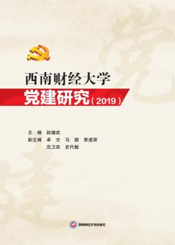 西南财经大学党建研究(2019)