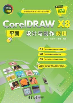 CorelDRAW X8平面设计与制作教程