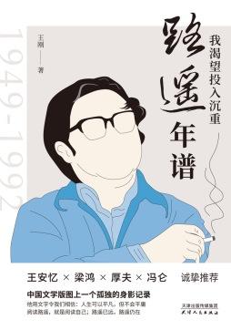 我渴望投入沉重 : 路遥年谱 王刚 天津人民出版社