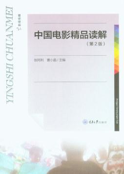 中国电影精品读解(第2版)