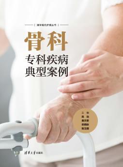 《骨科专科疾病典型案例》 高远、黄天雯、郑晓缺、陈玉娥 清华大学出版社